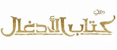 Jungle Arabic Disney Logos Deviantart Frozen Blank