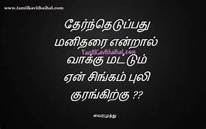 Vairamuthu kavithai lyrics about vote politics singam puli ...