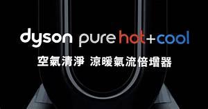 Dyson Pure Hot Cool : dyson pure hot cool 3c ~ Carolinahurricanesstore.com Idées de Décoration