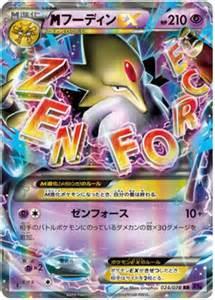 M Ex Pokemon Card Alakazam