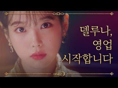 tvn hotel del luna teaser iu yeo jin goo premieres