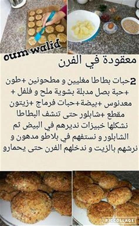 de cuisine orientale pour le ramadan recettes sucrées de quot oum walid quot oum walid