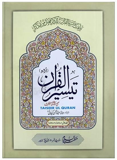 Quran Ul Taiseer Darussalam Abdur Tafseer Rehman