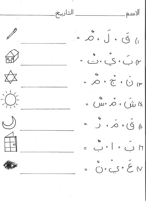Joining Letters To Make Words  Funarabicworksheets  Arabic  Arabic Handwriting Learning