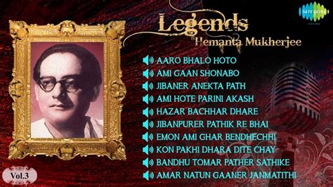 Bengali Songs Audio Jukebox