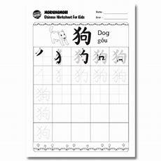 Chinese Worksheets For Kids Morningmobi