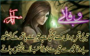 Sad Bewafa Urdu Poetry