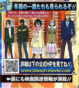 Bleach, Scans, -, Bleach, Anime, Photo, 33913014