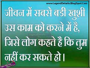 Best Life Success Quotes in Hindi | Legendary Quotes