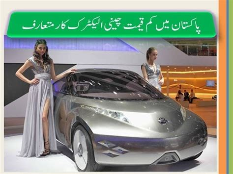 Cheapest All Electric Car by China To Introduce Cheapest Electric Cars In Pakistan