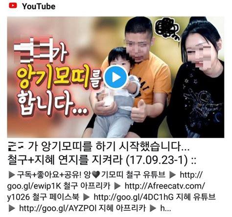 4살 딸에게 성인물 유래 표현 시킨 인터넷 개인방송 진행자 부부