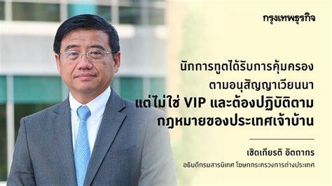 กต.ยัน นักการทูตไม่ใช่ VIP ต้องปฏิบัติตามข้อกำหนด ศบค. ...
