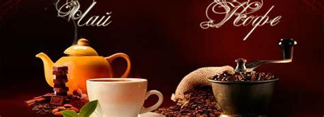 Бизнес по продаже кофе с собой