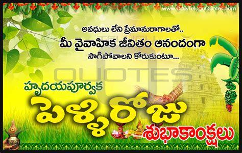 25th happy 25th wedding anniversary in hindi… ek or sal banane k liye anmol yade ek sahth bitane k liye ek sal or shuruwat happy friendship anniversary.! Happy Wedding Day Wishes Greetings in Telugu HD Wallppaers ...