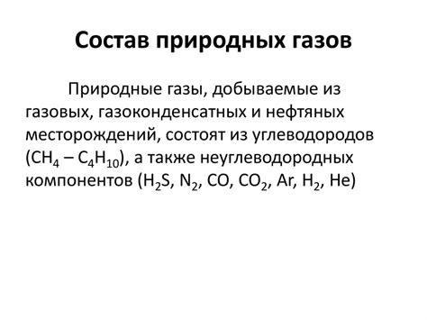 Основные свойства природных газов Геология