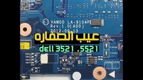 تعريف لاب 3521 / تحميل تعريفات ديل dell 3521 ~ تحميل تعريف لاب توب عربي مجانا تحميل تعريفات لاب توب سامسونج np300e5z لوندوز 7 تعريف كارت الصوت سامسونج. عطل الصفارة فى لاب توب Dell 3521 و 5521 black screen Fix one beep - YouTube