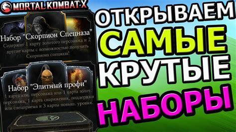 mortal kombat x mobile набор элитный профи, ОТКРЫВАЕМ НАБОР