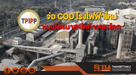 TPIPP จ่อ COD โรงไฟฟ้าใหม่หนุนไตรมาส 4 โตก้าวกระโดด