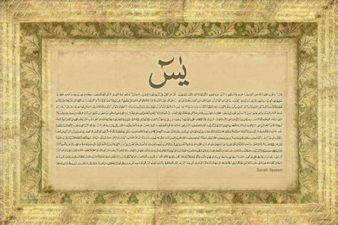 extra large islamic canvas art   surah yasin