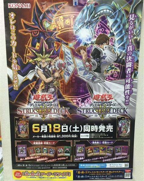 file sdmy sdks poster jp png yu gi oh fandom powered by wikia