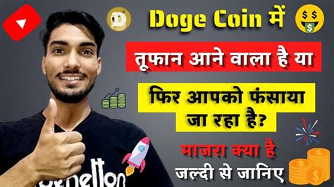 Urgent Update For Dogecoin | Dogecoin Latest Price ...