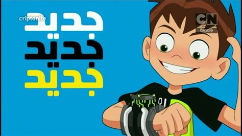 Cartoon Network Arabic Vs Mbc3