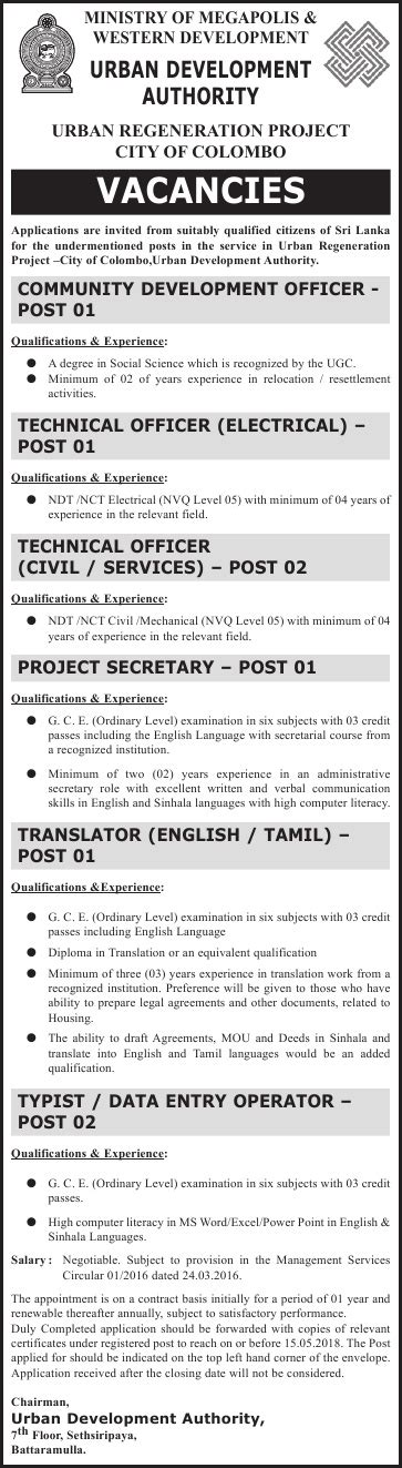 community development officer technical officer