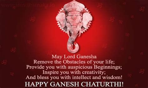 ganesh chaturthi sms wishes quotes  whatsapp