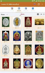 Thai Amulet Wiki - Android Apps on Google Play
