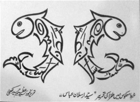 atlas urdu urdu calligraphy