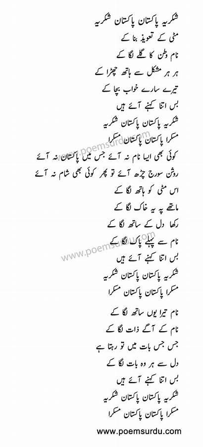 Pakistan Shukriya Song Lyrics Urdu Roman Mp3
