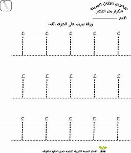 medinakids arabic letter alif trace worksheet for kids With arabic letters for kids