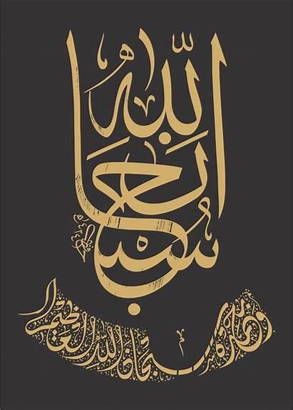 Allah Subhan Calligraphie Sanatı Arap Islamique Sanat