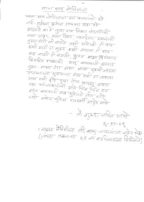 majhi shala essay topics