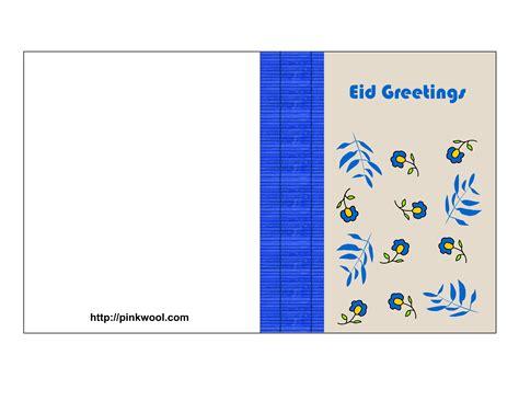 printable eid greeting cards