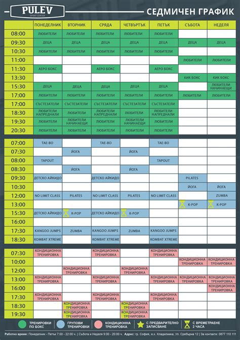 schedule dec sporten tsentr pulev