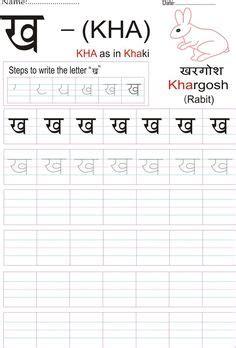 worksheets hindi images worksheets writing