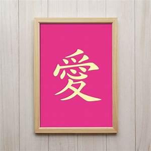 Japanisches Zeichen Für Liebe : kunstdruck din a4 liebe japanisches kanji zeichen wand deko kalligraphie bild art inspired by ~ Orissabook.com Haus und Dekorationen