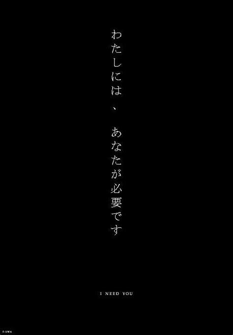 japanese quotes ideas  pinterest translate