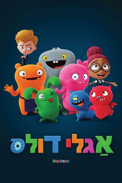 UglyDolls - Movie info and showtimes in Trinidad and