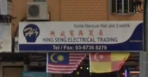 Kedai Barangan Elektrik  Wiring  Murah Di Kajang