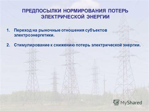 Потери электроэнергии и способы борьбы с ними . статья в журнале молодой ученый