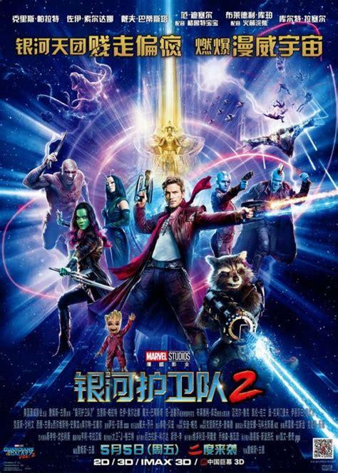 guardians   galaxy vol   poster