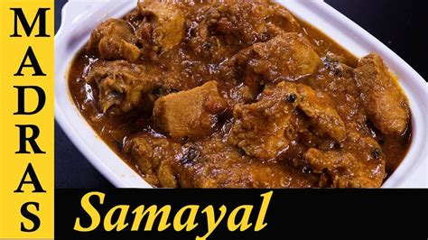 Tamil recipes tamil samayal is a free android cooking app with more than 170 recipes in tamil language. Chicken Gravy in Tamil   Spicy Chicken Gravy Recipe ...