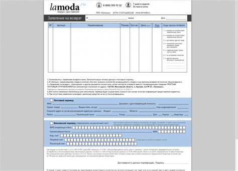 Заявление на возврат добровольного страхования при оформлении кредита