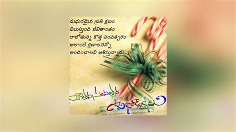 happy  year messages  wishes  telugu