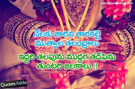 marriage wishes quotes  tamil language image quotes  hippoquotescom
