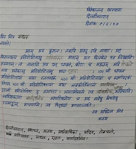 write  informal letter  sanskrit brainlyin
