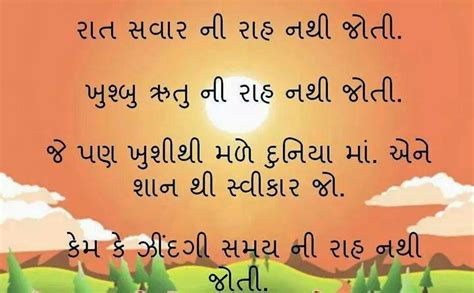 Good Morning Quotes  Best Gujarati Morning Wishes  Suvichar. Love Quotes Real. Crush Proposal Quotes. Quotes About Strength In Sports. Winnie The Pooh Quotes Favorite Day. Inspirational Quotes Book. Quotes Happy New Year 2014. Memorial Day Quotes Phrases. Single Quotes Double Quotes Perl