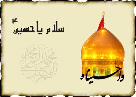 Salam Ya Hussain A.s By Iktishaf On Deviantart